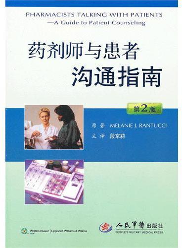 药剂师与患者沟通指南(第二版)