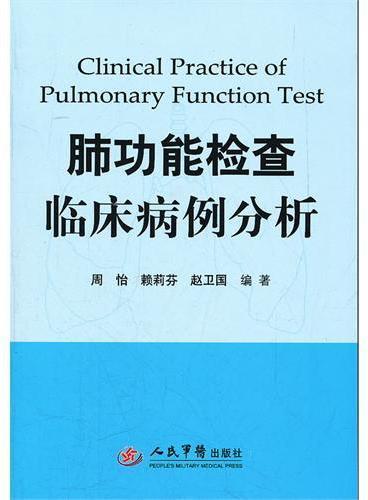 肺功能检查临床病例分析