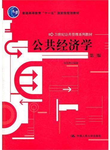 """公共经济学(第三版)(21世纪公共管理系列教材;""""十一五""""国家级规划教材)"""