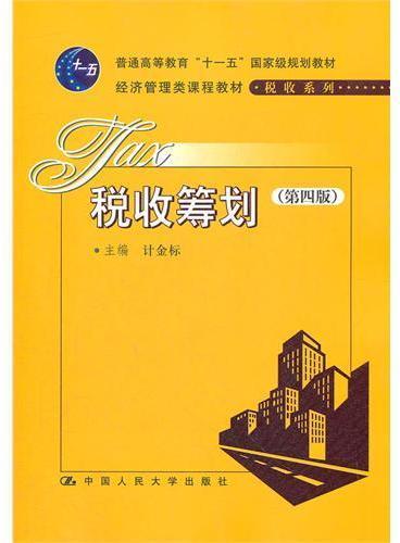"""税收筹划(第四版)(经济管理类课程教材·税收系列;""""十一五""""国家级规划教材)"""