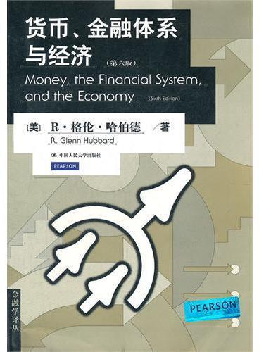 货币、金融体系与经济(第六版)(金融学译丛)