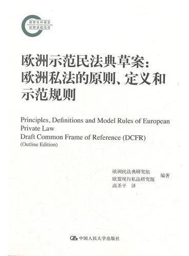 欧洲示范民法典草案:欧洲私法的原则、定义和示范规则