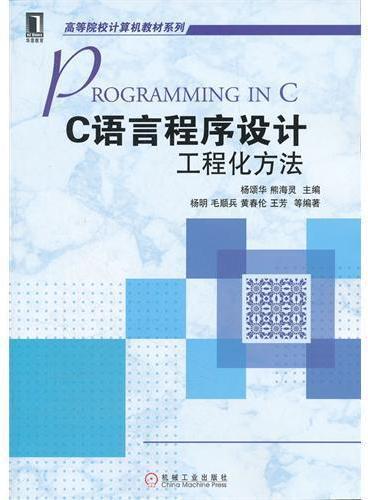 C语言程序设计:工程化方法