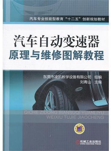 汽车自动变速器原理与维修图解教程