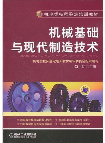 机械基础与现代制造技术