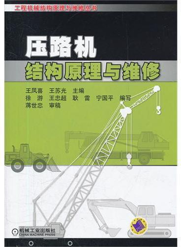 压路机结构原理与维修