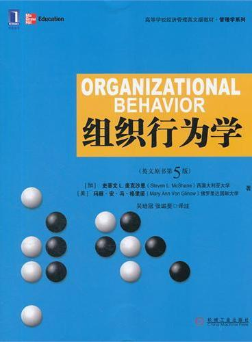 组织行为学(英文版 原书第5版)