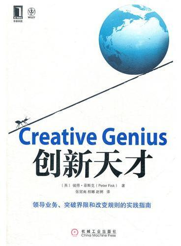创新天才(领导业务、突破界限和改变规则的实践指南,商业模式必读)