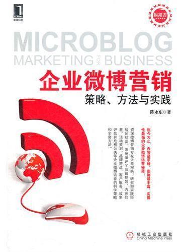 企业微博营销:策略、方法与实践(迄今为止,内容最系统、案例最丰富、实操性最强的企业微博运营秘籍,社会化媒体必看10本书之一)