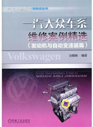 一汽大众车系维修案例精选(发动机与自动变速器篇)