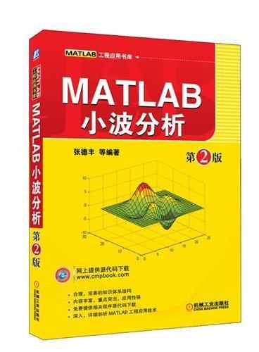 MATLAB小波分析 第2版