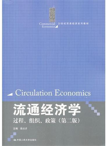 流通经济学:过程、组织、政策(第二版)(21世纪贸易经济系列教材)
