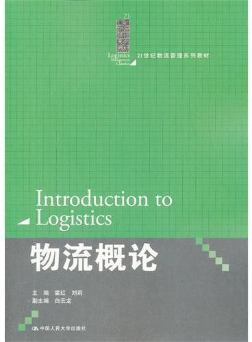 物流概论(21世纪物流管理系列教材)