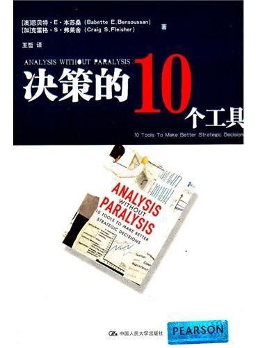 决策的10个工具(实用、易懂的商业分析指导!)