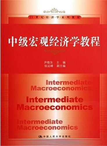 中级宏观经济学教程(21世纪经济学系列教材)
