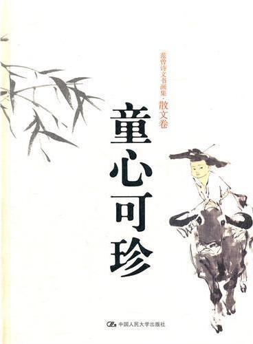 童心可珍(精装本)(范曾诗文书画集·散文卷)