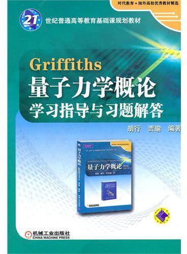 Griffiths 量子力学概论学习指导与习题解答