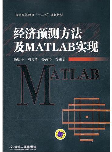 经济预测方法及MATLAB实现