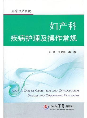 妇产科疾病护理及操作常规.北京妇产医院