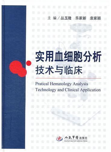 实用血细胞分析技术与临床