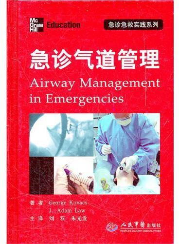 急诊气道管理.急诊急救实践系列