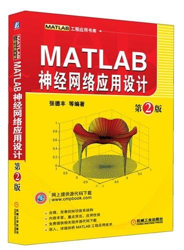 MATLAB神经网络应用设计  第2版