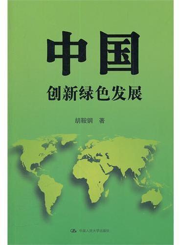 中国:创新绿色发展