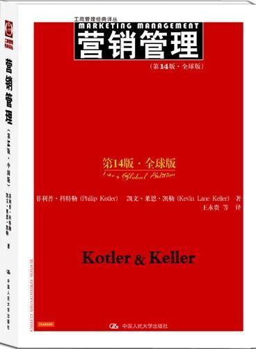 营销管理(第14版﹒全球版 菲利普﹒科特勒《营销管理》全球版唯一授权;原汁原味、毫无删减,全球化时代的营销圣经)