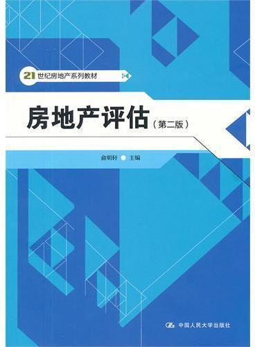 房地产评估(第二版)(21世纪房地产系列教材)