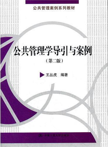 公共管理学导引与案例(第二版)(公共管理案例系列教材)