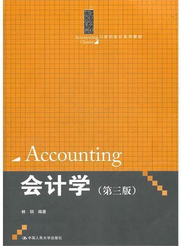 会计学(第三版)(21世纪会计系列教材)