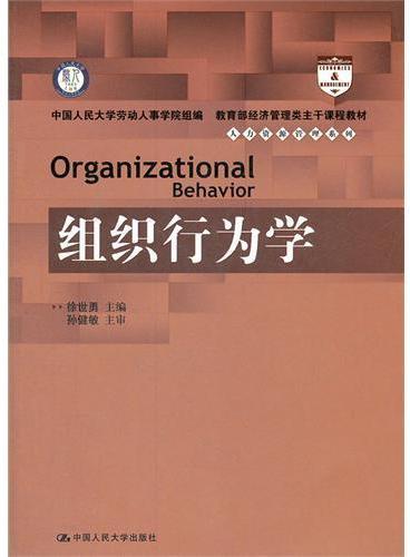 组织行为学(教育部经济管理类主干课程教材·人力资源管理系列)