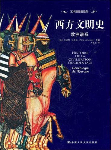 西方文明史:欧洲谱系——从史前到20世纪末(艺术插图史系列)