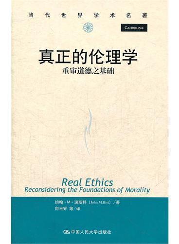 真正的伦理学——重审道德之基础(当代世界学术名著)