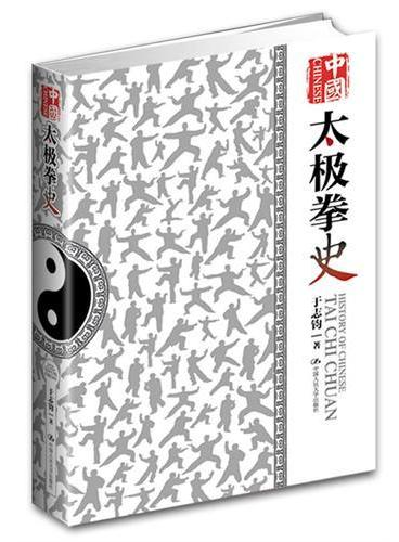 中国太极拳史