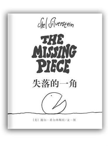 失落的一角:线条绘本大师谢尔·希尔弗斯坦传世经典(新版)(爱心树童书出品)