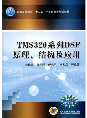 TMS320系列DSP原理、结构及应用