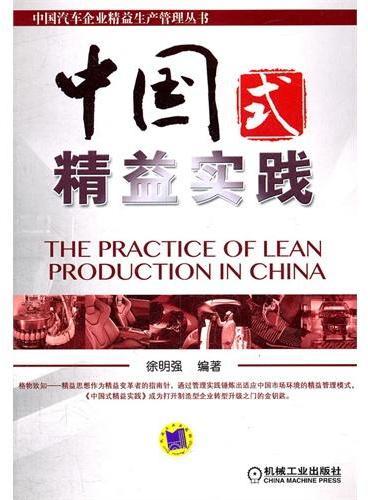 中国式精益实践