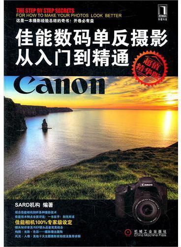 佳能数码单反摄影从入门到精通(超值精华版)(Canon用户必读)