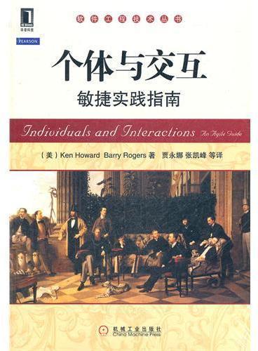 个体与交互:敏捷实践指南(用敏捷方法来持续、快速交付产品)(软件工程技术丛书)