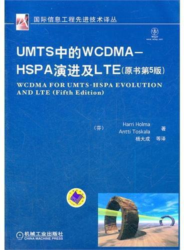 UMTS中的WCDMA – HSPA演进及LTE(原书第5版)