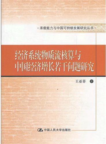 经济系统物质流核算与中国经济增长若干问题研究(承载能力与中国可持续发展研究丛书)