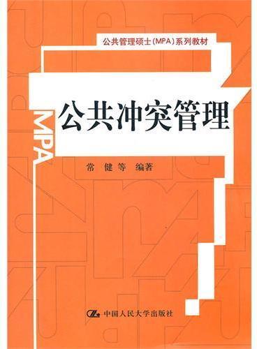 公共冲突管理(公共管理硕士(MPA)系列教材)