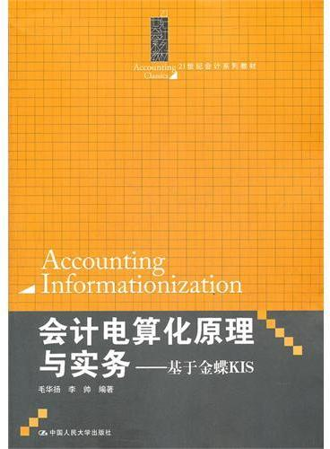 会计电算化原理与实务——基于金蝶KIS(21世纪会计系列教材)