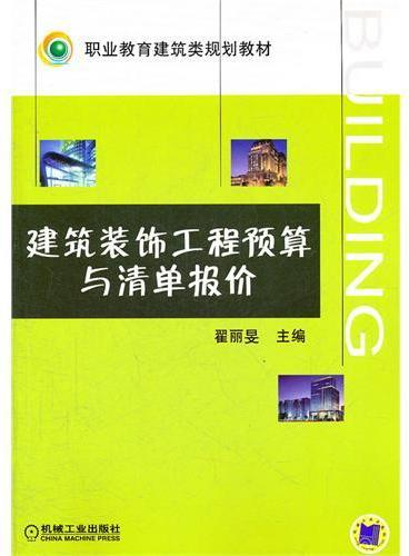 建筑装饰工程预算与清单报价