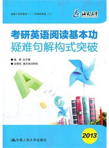 (海天)考研英语阅读基本功——疑难句解构式突破