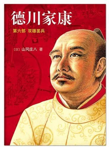 """德川家康6:双雄罢兵(日本内阁成员、商界领袖必读书:史书、权书、谋书、商书、兵书""""五合一"""")"""