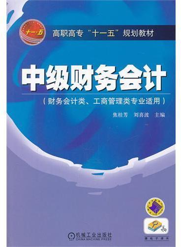 中级财务会计(财务会计类、工商管理类专业适用)