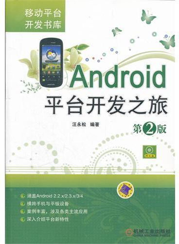 Android平台开发之旅  第2版