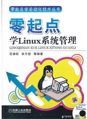 零起点学Linux系统管理